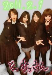 眞田貴恵 公式ブログ/貴恵ちゃんの実は… 画像1