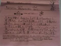 野崎史湖 公式ブログ/さすが帝国ホテル 画像1