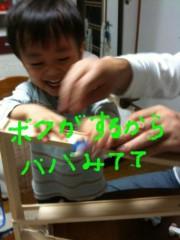 野崎史湖 公式ブログ/パパと息子の休日 画像2