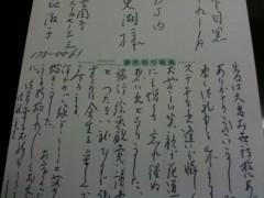 野崎史湖 公式ブログ/お礼状 画像1