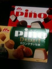 野崎史湖 公式ブログ/pino 画像1
