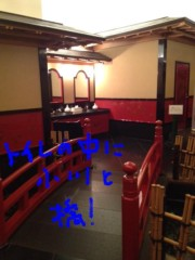 野崎史湖 公式ブログ/トイレの写真つづき… 画像1