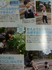 野崎史湖 公式ブログ/ブログの友人へ 画像2