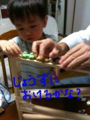 野崎史湖 公式ブログ/パパと息子の休日 画像1