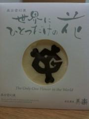 野崎史湖 公式ブログ/気遣い 画像2