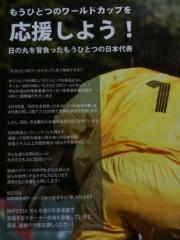 野崎史湖 公式ブログ/もうひとつのワールドカップ 画像1