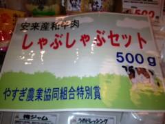 野崎史湖 公式ブログ/この間は 画像2