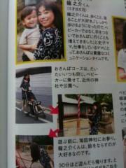 野崎史湖 公式ブログ/ブログの友人へ 画像3