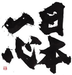 野崎史湖 公式ブログ/日本一心 画像1