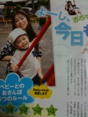 野崎史湖 公式ブログ/ブログの友人へ 画像1