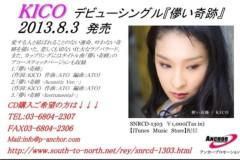 KICO 公式ブログ/夏夏。そしてメガネなあたし。 画像2