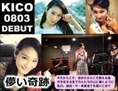 KICO 公式ブログ/告知。 画像1