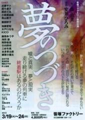 KICO 公式ブログ/『夢のつづき』チケット好評発売中! 画像2