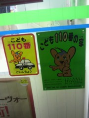 KICO 公式ブログ/Cawaii! 画像1