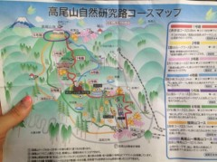 KICO 公式ブログ/高尾山。 画像1