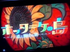 TERUJi / テルジヨシザワ 公式ブログ/iNTO 自分見直しTiME 画像1