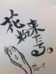 TERUJi / テルジヨシザワ 公式ブログ/風が強いこの時期=… 画像1