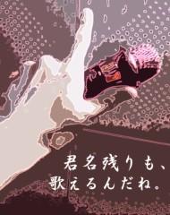 TERUJi / テルジヨシザワ 公式ブログ/君名残り KARAOKE VER. 画像1