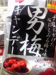 TERUJi / テルジヨシザワ 公式ブログ/男梅 画像1