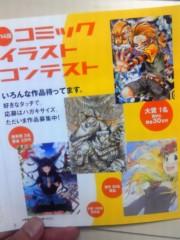 TERUJi / テルジヨシザワ 公式ブログ/コミックイラストコンテスト 画像1