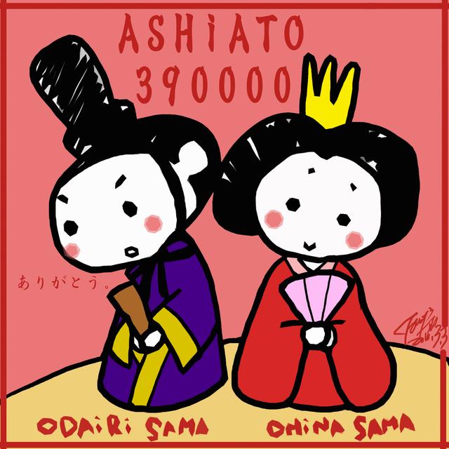 ASHiATO 390000