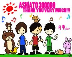 TERUJi / テルジヨシザワ プライベート画像 ASHiATO 300000