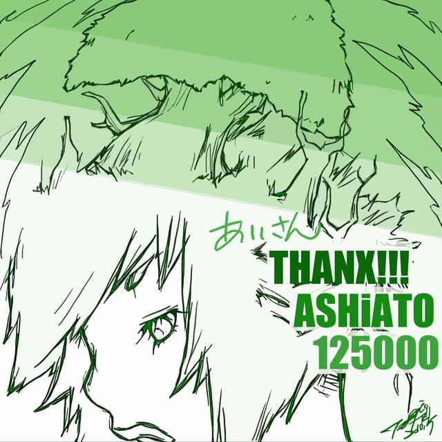 ASHiATO 125000