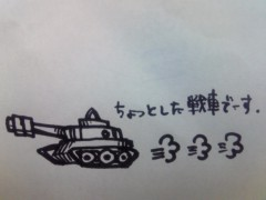 TERUJi / テルジヨシザワ 公式ブログ/チョットした戦車 画像2