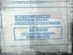 TERUJi / テルジヨシザワ 公式ブログ/チェンジアナデジ 画像1