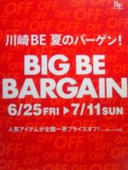 TERUJi / テルジヨシザワ 公式ブログ/BiG BARGAiN 画像1