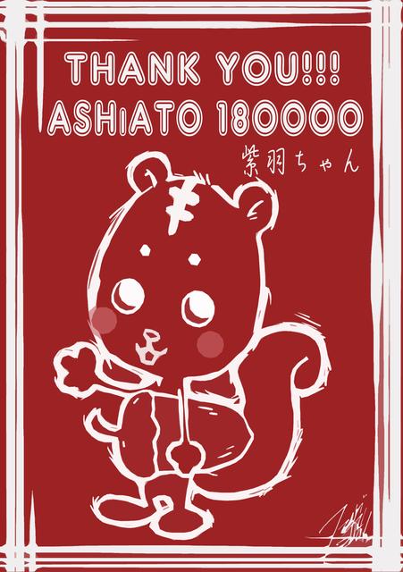 ASHiATO 180000