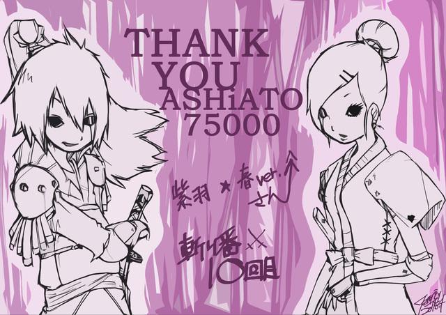 ASHiATO 75000