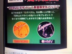 TERUJi / テルジヨシザワ 公式ブログ/ログパズル最新NEWS!!! 画像1