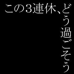 TERUJi / テルジヨシザワ 公式ブログ/3連休を夏休み風に過ごす 画像1