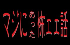 TERUJi / テルジヨシザワ 公式ブログ/マジにあった怖ェェ話 画像1