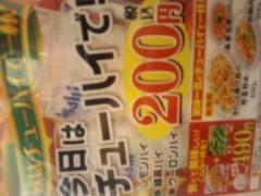 こばんざめ佐藤 公式ブログ/安い 安い 画像1