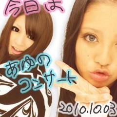 さやぴ 公式ブログ/あゆコンサート 画像3