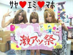 さやぴ 公式ブログ/激アツ祭について 画像1