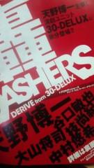 天野博一 公式ブログ/轟DASHERS 画像1