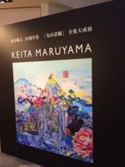 高橋ミカ 公式ブログ/パーティ〜 画像1