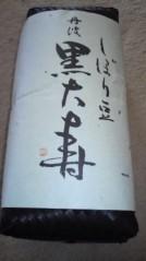さいとう芽美 公式ブログ/京都みやげ 画像1