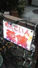 西澤翔吾 公式ブログ/ストレートだねぇ 画像1
