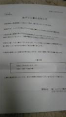 西澤翔吾 公式ブログ/えっΣ(´Д`;) 画像1