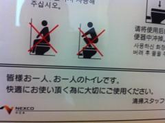 木村将孝(COZZENE) 公式ブログ/激写シリーズ!あの日、あの時、あの場所で、俺は必死にトイレを探した2010秋 画像3