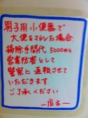 木村将孝(COZZENE) 公式ブログ/ちょっとしばらくぶり!なんせ寒すぎて放浪&放尿シーユーアゲイン 画像3