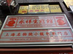 木村将孝(COZZENE) 公式ブログ/2011/04/28 池袋手刀 画像1
