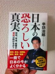 木村将孝(COZZENE) 公式ブログ/俺が本読むっつったらエロ本ばっかり想像しやがって…ちゃうわ!だいたい俺はDVD派や! 画像1