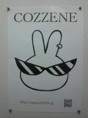木村将孝(COZZENE) 公式ブログ/ このポスター貼らせていただける方大募集中!お前のそのケツに 画像1