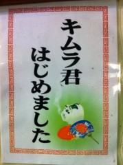 木村将孝(COZZENE) 公式ブログ/明けましておめでとうございます。本年もこんなクソ野郎をどうぞよろしくしやがれヘビーメタル 画像1