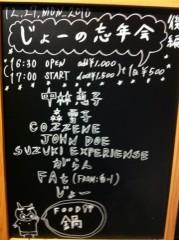 木村将孝(COZZENE) 公式ブログ/2010/12/27 塚本Elevate 画像1